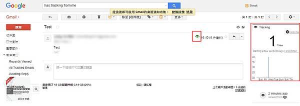 [教學]Email已讀不回內嵌追蹤功能 中文Streak結合gmail,google Chrome,重要電子郵件信件追蹤好用程式(如何知道email已讀,小幫手,APP) (6)
