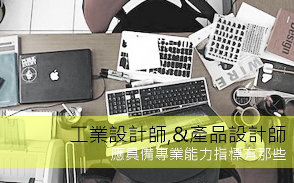 工業設計師,技能應具備專業能力指標,薪水條件,起薪薪資,產品設計: AHP結合QFD品質機能展開的專家研究成果 (SSCI,美學,設計表現,創造力,企劃,電腦,人因工程,外語能力)