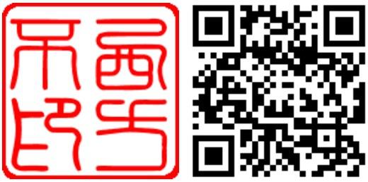 [數位應用] 免費數位電子印章產生器設計線上製作下載,二維條碼QR Code製作 (陽刻,陰刻,app,掃瞄器,data matrix,國碼,麥田圈)
