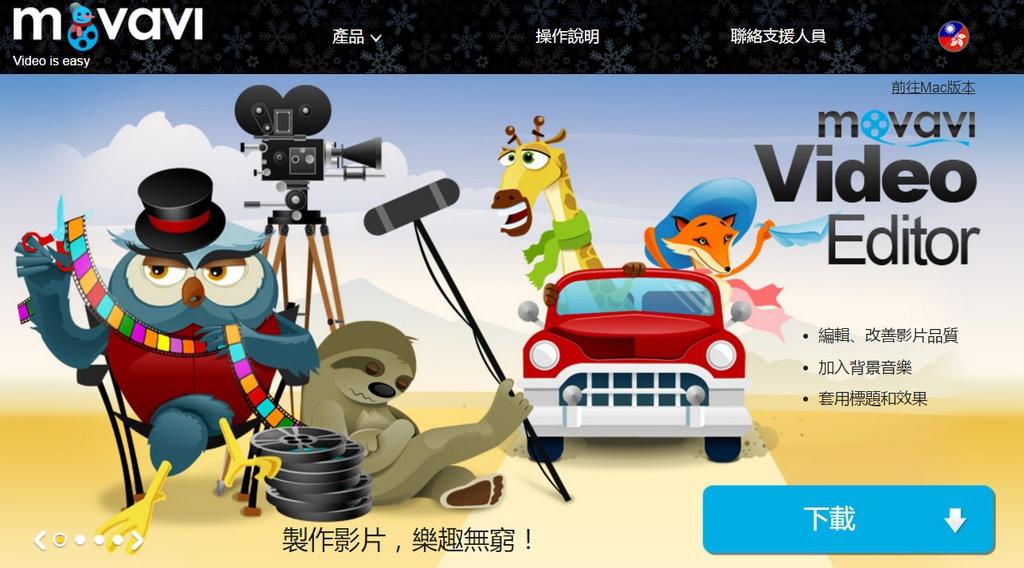 Movavi video editor 影片編輯剪輯軟體,推薦高效率高品質的影片創作體驗 (教學,課程,安裝,製作,線上,字幕,檔案格式,app)