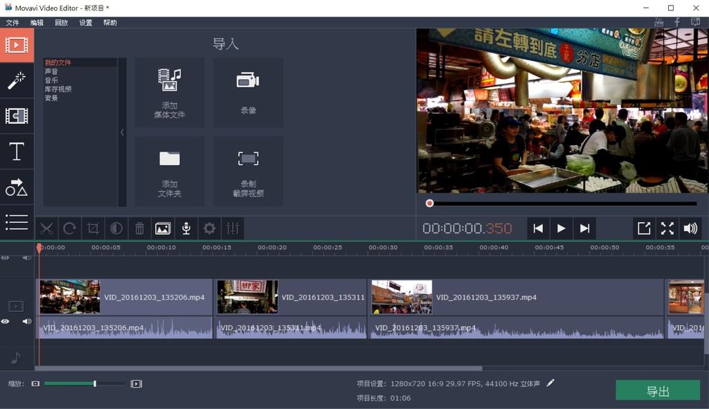 Movavi video editor 影片編輯剪輯軟體,推薦高效率高品質的影片創作體驗 (教學,課程,安裝,製作,線上,字幕,檔案格式,app)6