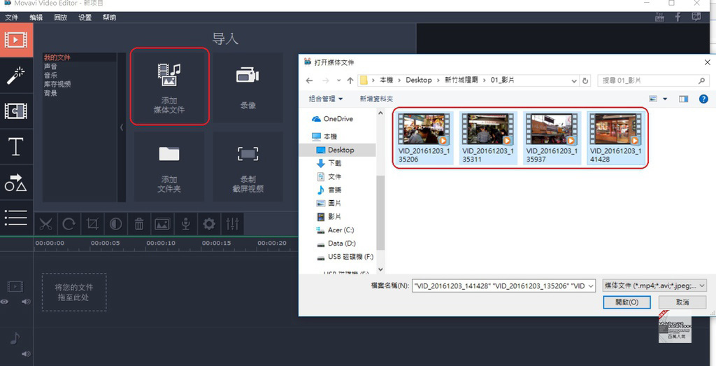 Movavi video editor 影片編輯剪輯軟體,推薦高效率高品質的影片創作體驗 (教學,課程,安裝,製作,線上,字幕,檔案格式,app)5