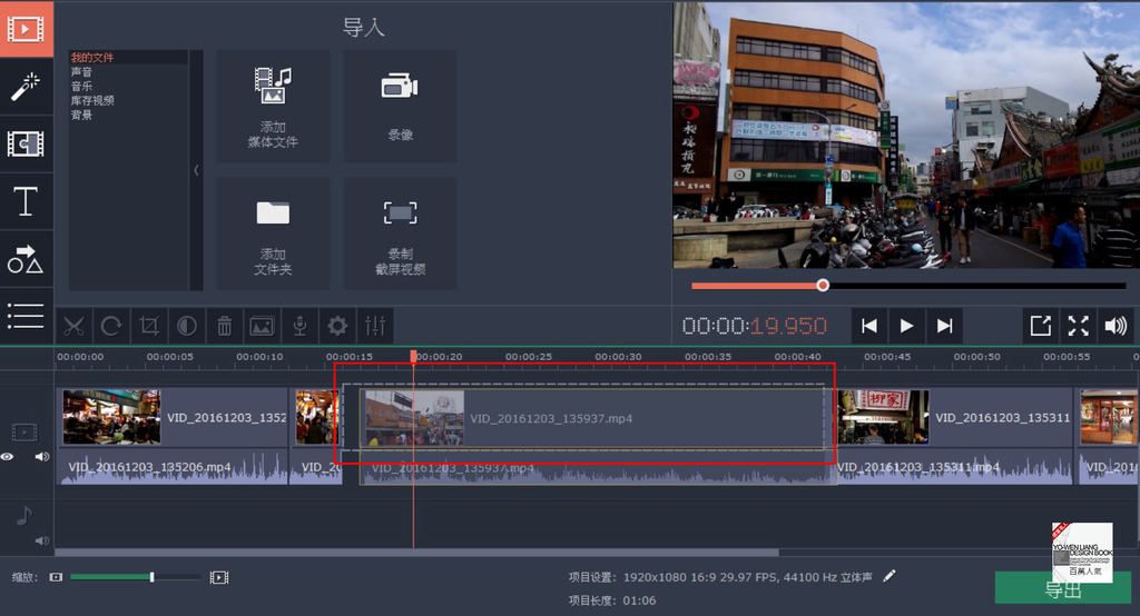 Movavi video editor 影片編輯剪輯軟體,推薦高效率高品質的影片創作體驗 (教學,課程,安裝,製作,線上,字幕,檔案格式,app)8
