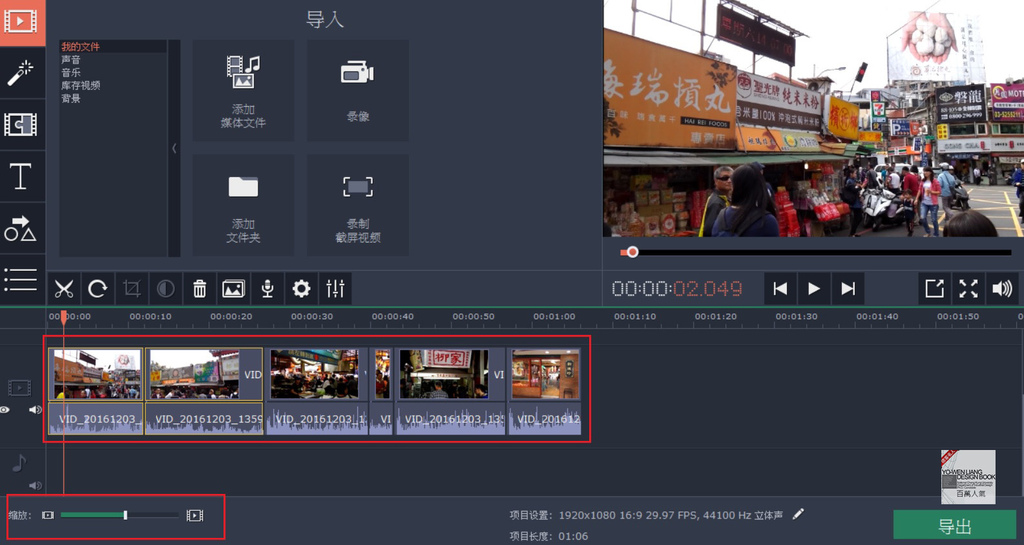 Movavi video editor 影片編輯剪輯軟體,推薦高效率高品質的影片創作體驗 (教學,課程,安裝,製作,線上,字幕,檔案格式,app)9