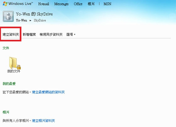 msn 倒閉 Windows Live Skydrive 25G 免費空間圖文教學 (mail,msnlite,電影,space,news,plus,skype取代,保留記錄,小綠人)5