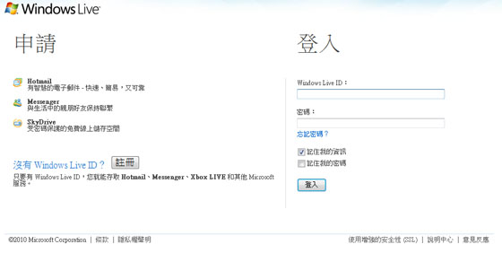 msn 倒閉 Windows Live Skydrive 25G 免費空間圖文教學 (mail,msnlite,電影,space,news,plus,skype取代,保留記錄,小綠人)4