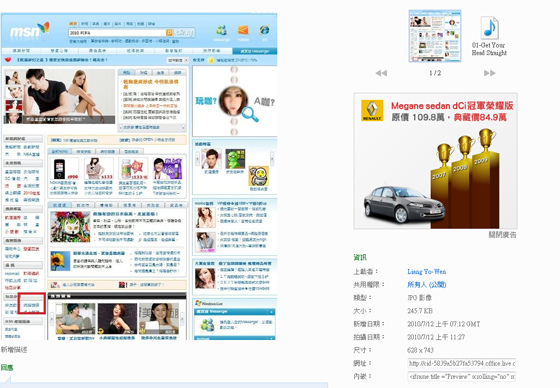msn 倒閉 Windows Live Skydrive 25G 免費空間圖文教學 (mail,msnlite,電影,space,news,plus,skype取代,保留記錄,小綠人)14