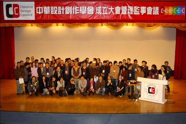 中華設計創作學會第一屆國際設計創作與實務研討會 (International Design Creation and Practice Conference) 理監事會議,臺師大設計系研究所 (梁桂嘉,鄧成連,賴雅妍,研究所)