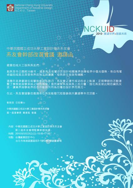 NCKU 國立成功大學工業設計學系系友會邀請函賀函活動舉辦視覺設計 (吳豐光,陸定邦,National Cheng Kung University)