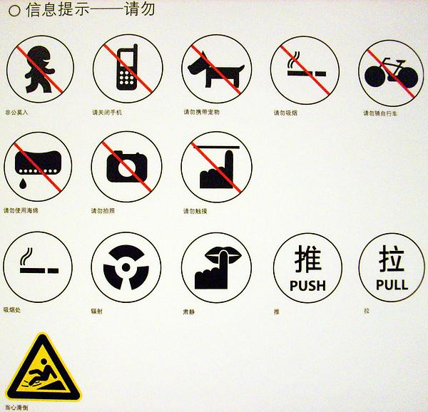 IMG_0127_深圳2011年世界大學夏季運動會_.指示系統-9.jpg