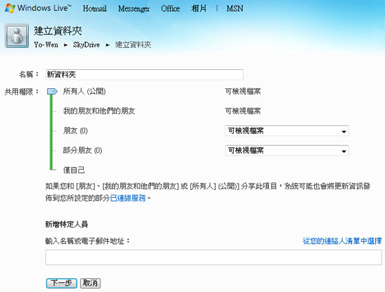 msn 倒閉 Windows Live Skydrive 25G 免費空間圖文教學 (mail,msnlite,電影,space,news,plus,skype取代,保留記錄,小綠人)7