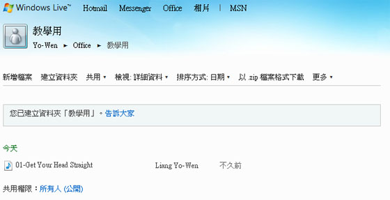 msn 倒閉 Windows Live Skydrive 25G 免費空間圖文教學 (mail,msnlite,電影,space,news,plus,skype取代,保留記錄,小綠人)11