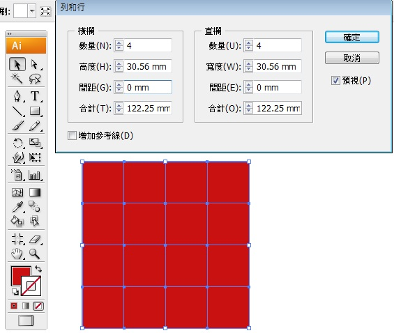 Adobe Illustrator 軟體教學,放射狀效果與路徑平均 (下載,向量圖,去背漸層,pdf,遮色片,自學教程,推薦書籍,插畫設計數位媒體)3