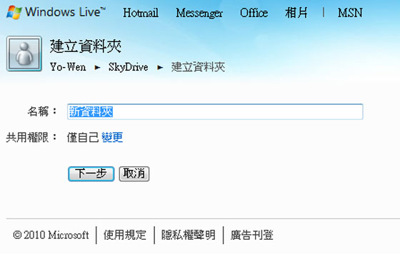 msn 倒閉 Windows Live Skydrive 25G 免費空間圖文教學 (mail,msnlite,電影,space,news,plus,skype取代,保留記錄,小綠人)6