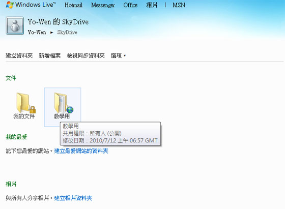 msn 倒閉 Windows Live Skydrive 25G 免費空間圖文教學 (mail,msnlite,電影,space,news,plus,skype取代,保留記錄,小綠人)12