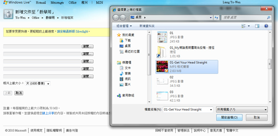 msn 倒閉 Windows Live Skydrive 25G 免費空間圖文教學 (mail,msnlite,電影,space,news,plus,skype取代,保留記錄,小綠人)9