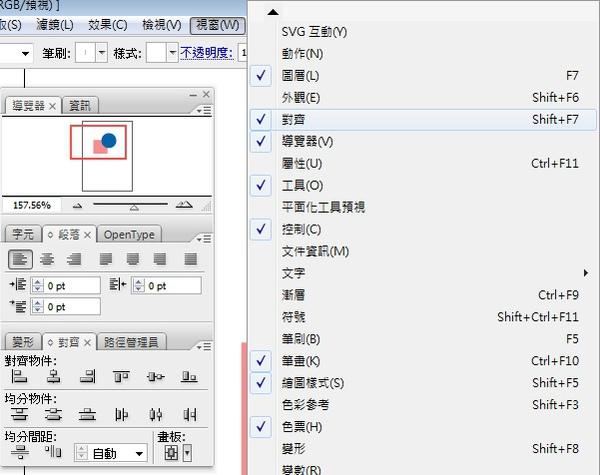 Adobe Illustrator CS5,CS6 以物件為參考對齊align (關鍵物件,快速鍵,筆畫工具,功能軟體教學,數位媒體,設計作品,創作,去背,序號,免安裝,下載,漸層,破解,pdf,遮色片,自學,教程,推薦書籍)