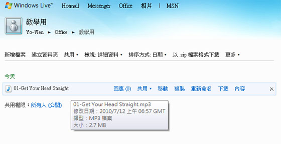 msn 倒閉 Windows Live Skydrive 25G 免費空間圖文教學 (mail,msnlite,電影,space,news,plus,skype取代,保留記錄,小綠人)13