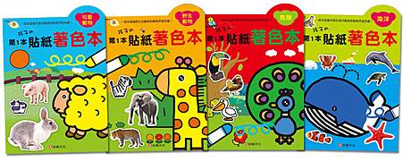 孩子的第1本貼紙著色本《野生動物》A