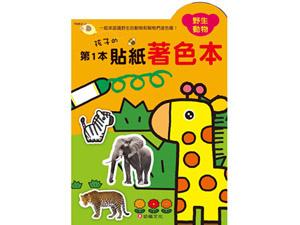 孩子的第1本貼紙著色本《野生動物》