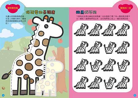 孩子的第1本貼紙著色本《野生動物》1