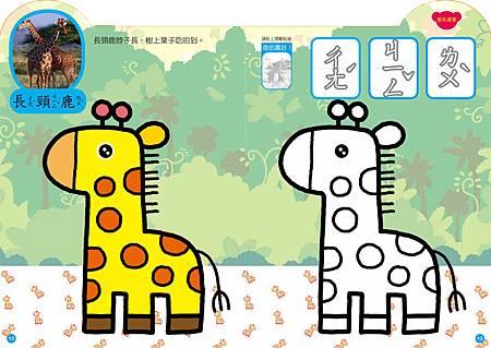 孩子的第1本貼紙著色本《野生動物》2
