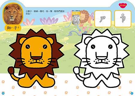孩子的第1本貼紙著色本《野生動物》3