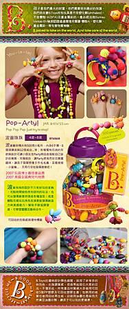b toy 波普珠珠