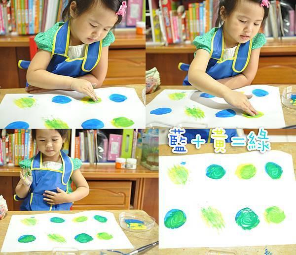 藍+黃綠.jpg