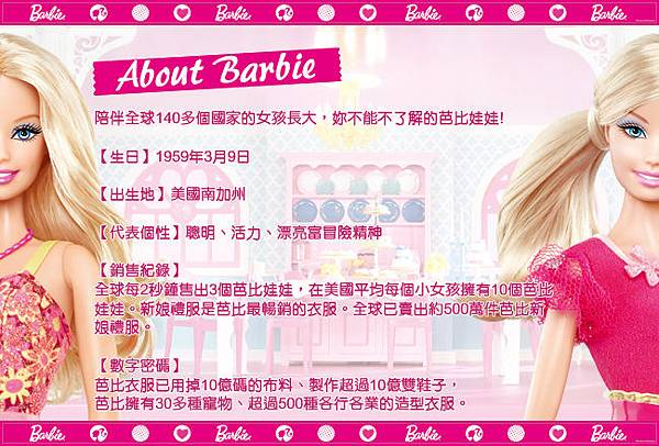 Barbie-cool-2.jpg
