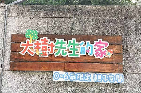 9010-9大樹先生的家.JPG
