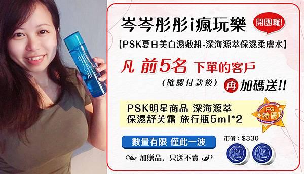 岑岑彤彤i瘋玩樂-PSK.jpg