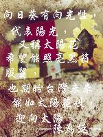 140318太陽花學運-1