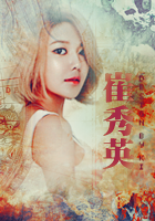 160228_snsd_sy.png