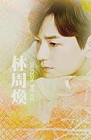 160721 - 任意依戀 - jh.png
