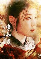 160801 - moonlover - iu.png