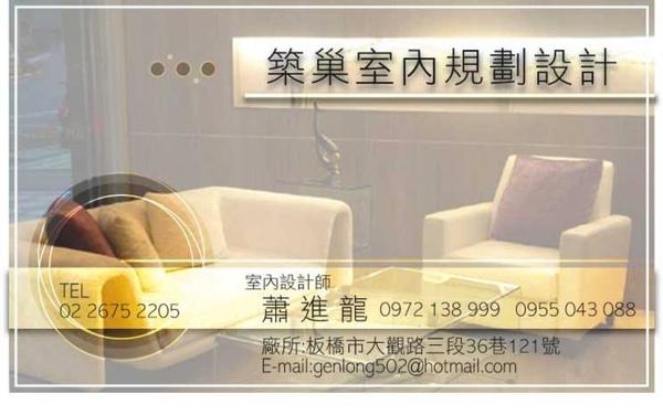 築巢設計蕭進龍.jpg