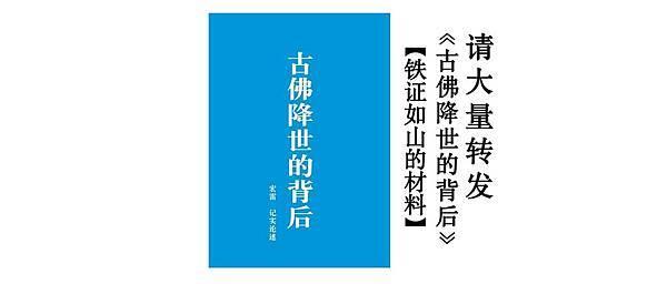 请大量转发《古佛降世的背后》【铁证如山的材料】.jpg