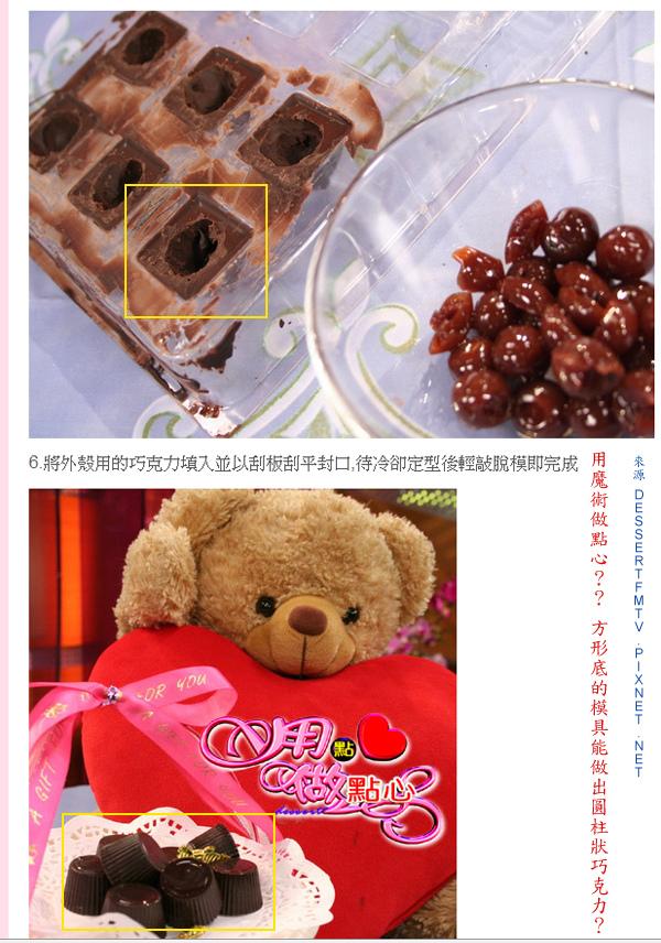 不同形狀巧克力--1S.jpg