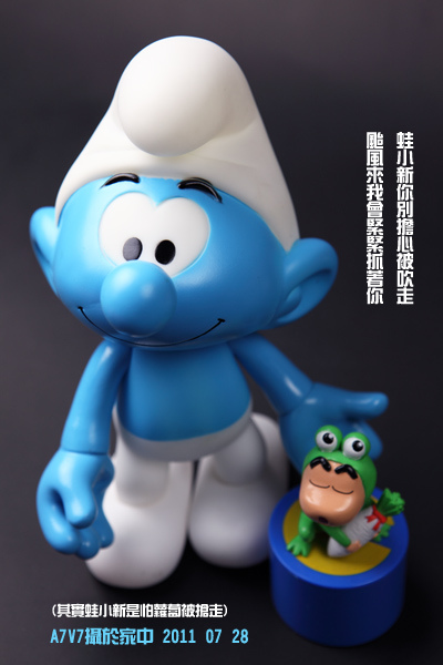 藍精靈與小新_MG_3979.jpg