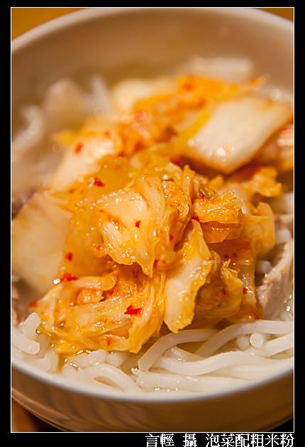 泡菜+粗米粉600