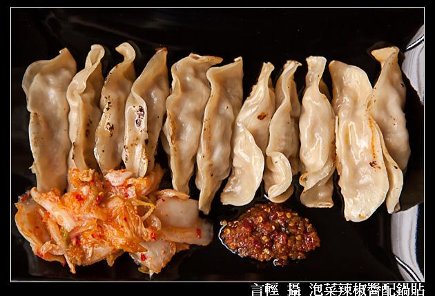 泡菜辣椒醬+鍋貼600b