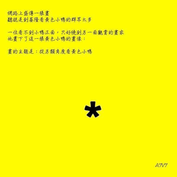 黃色小鴨屁股-1