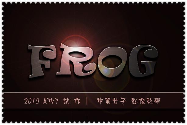 金屬字FROG-1.jpg