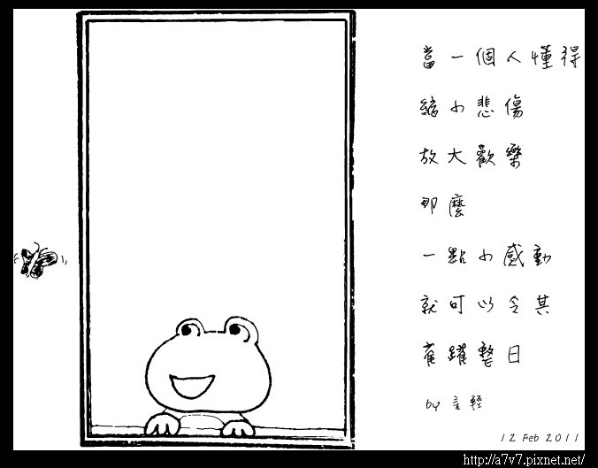 蛙與蝴蝶-1.jpg