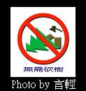 無需砍樹--1~3Ds.jpg