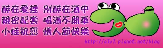 蛙情人-1拷貝.jpg