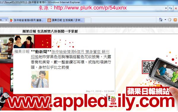 蘋果亂報--1.jpg