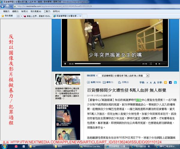 反對動新聞--1.jpg