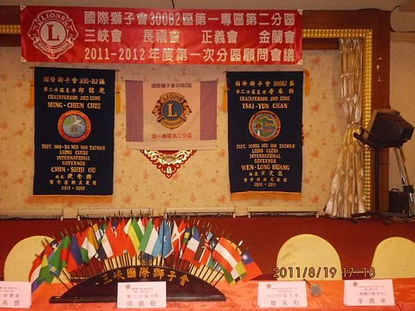 第一次分區顧問會議相片 003.JPG